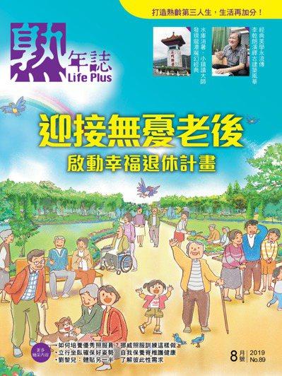 《熟年誌2019年8月號(NO.89)》 圖/熟年誌提供