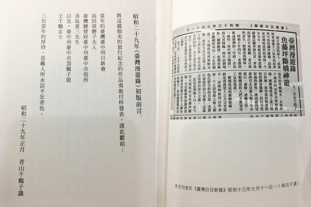 青山千鶴子的「原著序文」與剪報。 圖/作者提供