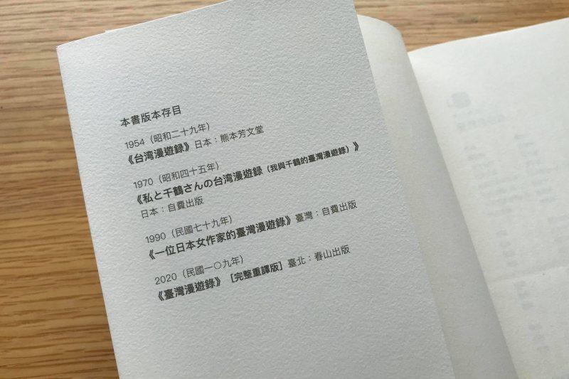 《臺灣漫遊錄》一書「版本介紹」。 圖/鳴人堂攝