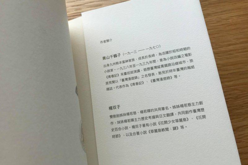 青山千鶴子的身分背景介紹。 圖/鳴人堂攝