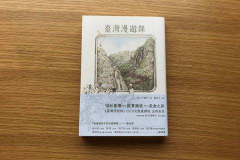 「託名虛構」的寫作/出版倫理——從《臺灣漫遊錄》談起