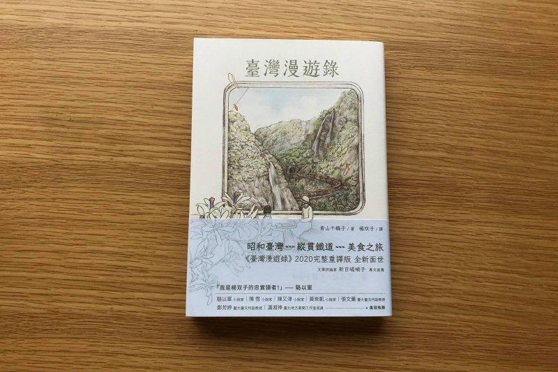 《臺灣漫遊錄》書封。 圖/林潔珊攝