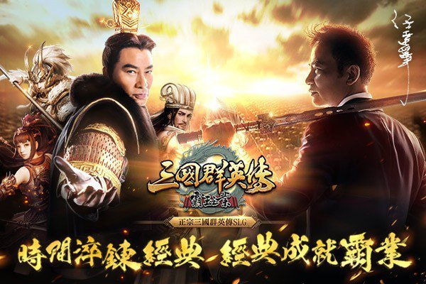 《三國群英傳-霸王之業》今年重磅找來影帝任達華擔任代言人。 圖/宇峻奧汀 提供