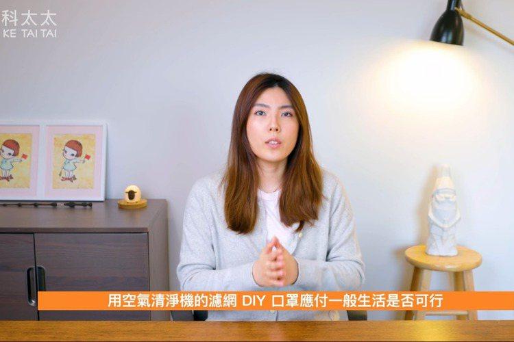 Youtuber理科太太2019年11月宣告暫停更新影片,原來是因為理科先生的憂鬱症復發,她自己也因為壓力大造成自律神經失調,經過將近5個月的休養,她推出新影片教大家如何手工製作口罩。理科太太日前在...
