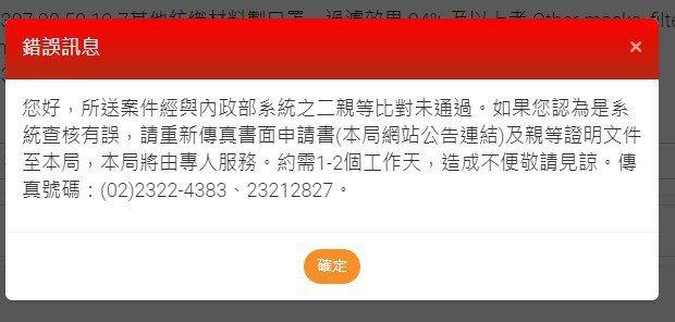 最近民眾上網申請寄送口罩給海外親人,可能遇到「二等親比對未通過」的回覆。圖/取自網路
