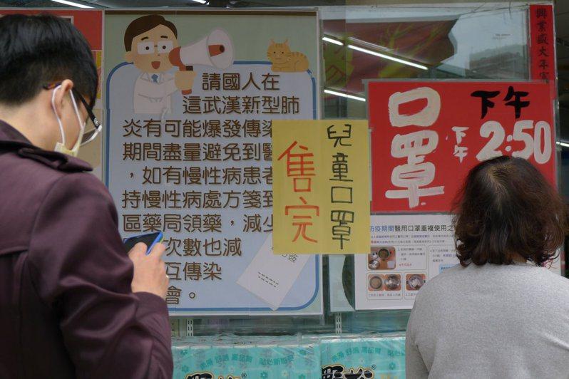 兒童口罩一罩難求。圖/台南市藥師公會提供