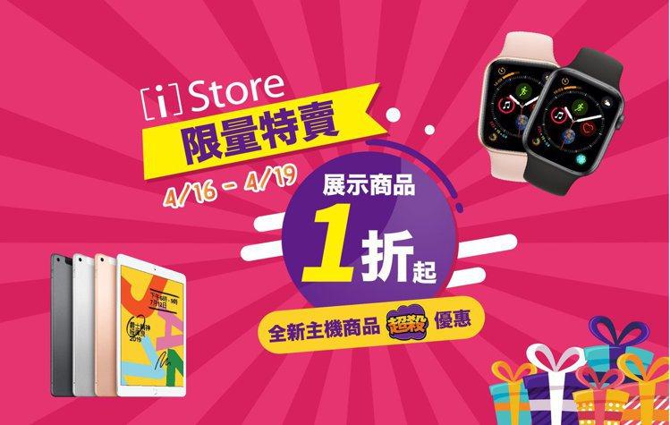 [i]Store從4月16日起至4月19日止,於新光三越台北南西店一館9樓推出「...