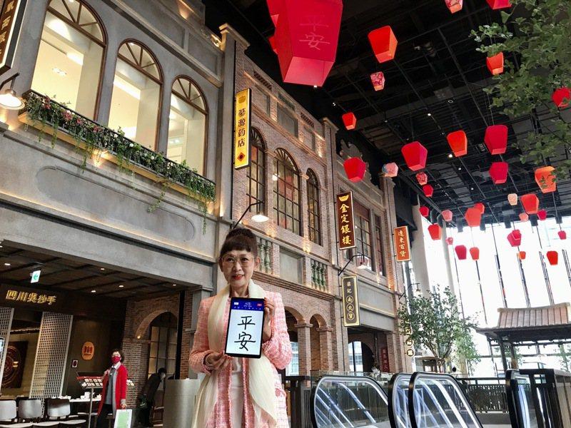 遠百總經理徐雪芳寫下「平安」心願,點亮數位天燈。記者江佩君/攝影