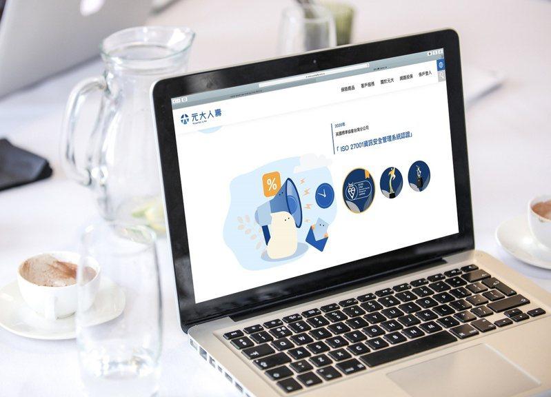 元大人壽今(15)日宣布再獲ISO 27001資訊安全管理系統國際標準驗證,持續精進更嚴謹安全之資訊防護系統,以守護保戶權益。圖/元大人壽提供。