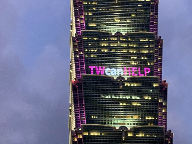 台北101於4/15、4/16晚間點燈,打上「TWcanHELP」字樣並點亮「粉...