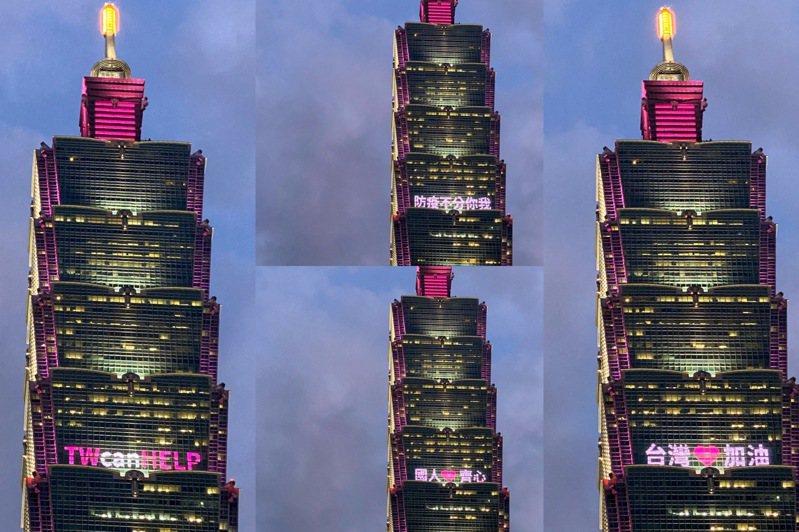 台北101點上粉紅燈光為台灣防疫打氣。圖/台北101提供