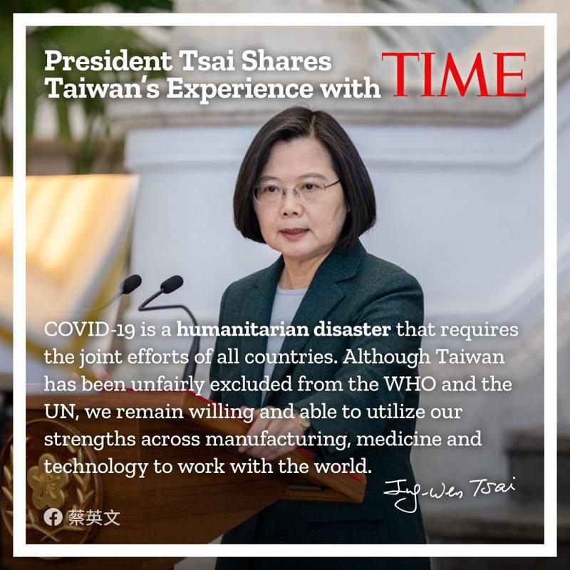 蔡英文總統接受時代雜誌邀請撰寫專文,標題為「台灣總統:我的國家如何預防COVID-19大爆發」向國際社會分享台灣面對新冠肺炎的成功防疫經驗。 圖/擷取自蔡英文臉書