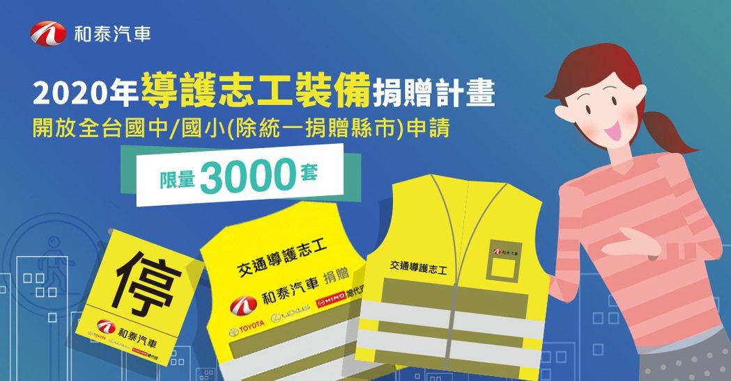和泰汽車導護志工裝備3000套開放全台國中、國小(除統一捐贈縣市)線上申請。 圖...
