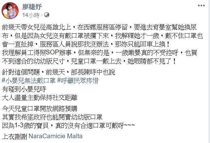 圖/擷自facebook。