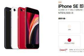 新款iPhone SE能掀換機潮?鄉民分析優缺點「3種人肯定買爆」