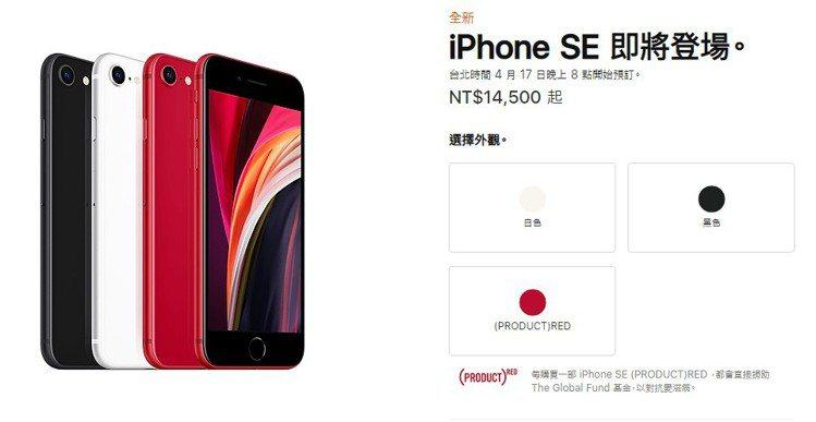 新款iPhone SE終於現身蘋果官網。 圖擷自蘋果官網