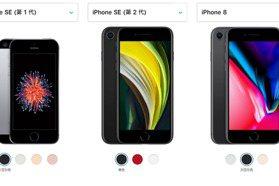 新iPhone SE與一代SE、iPhone8差在哪?一次整理給你看