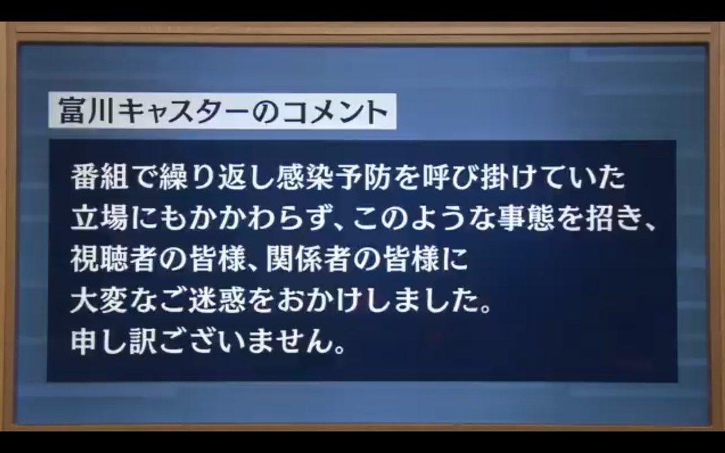 日本朝日電視台主播富川悠太發出道歉聲明。 圖/擷自推特