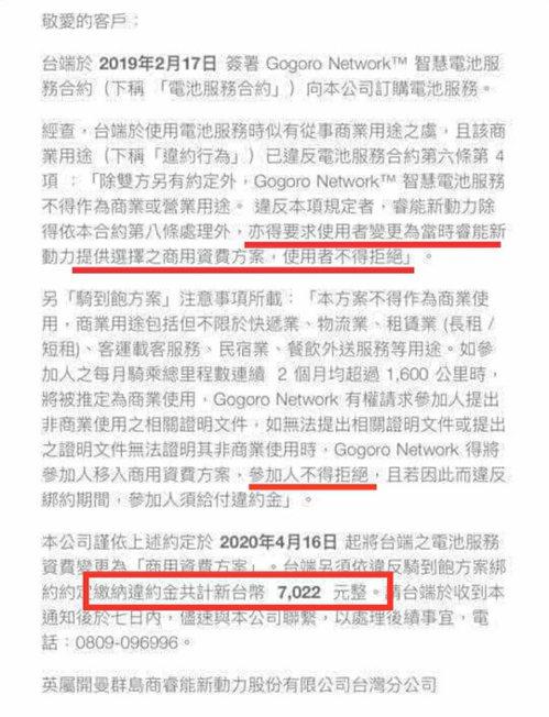 有網友貼出Gogoro違約金通知單。 圖擷自PTT