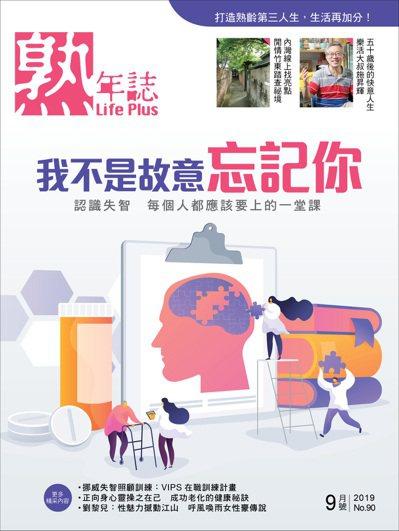《熟年誌2019年9月號(NO.90)》 圖/熟年誌提供