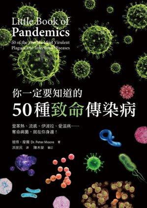 你一定要知道的50種致命傳染病:登革熱、流感、伊波拉、愛滋病……奪命病菌,就在你...