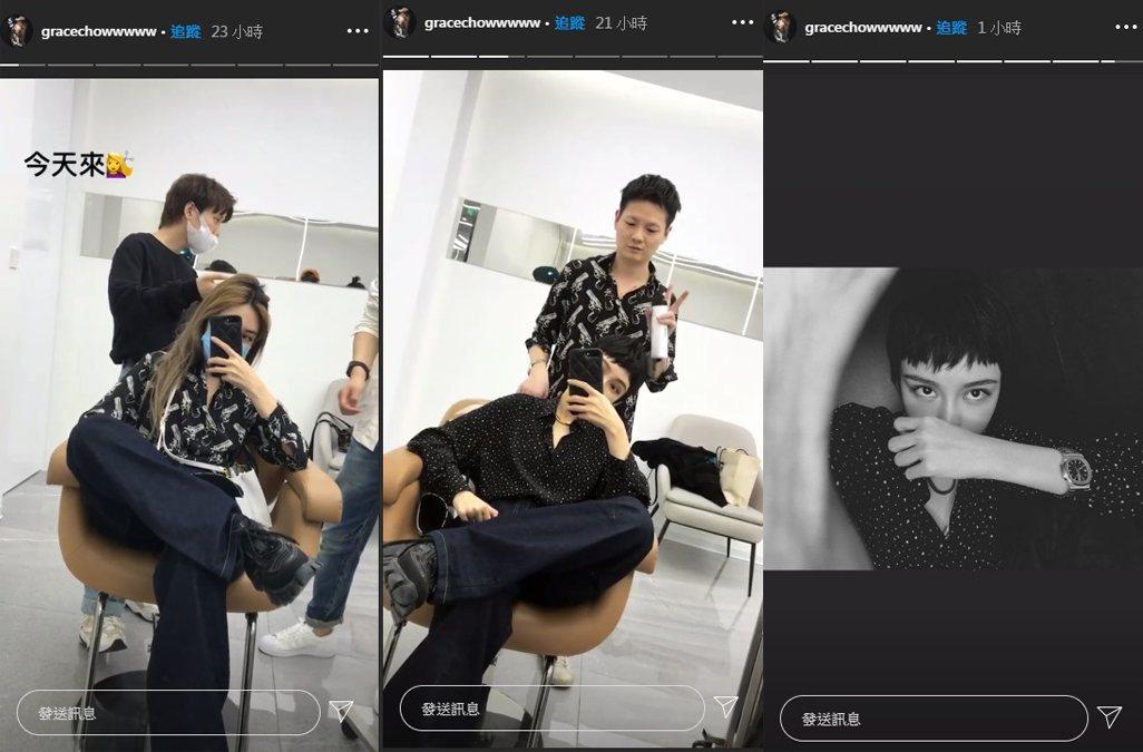 周揚青在IG限時動態分享自己剪頭髮後成超短髮。圖/擷自周揚青IG限時動態