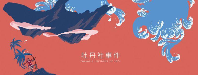 牡丹社事件(圖/南國青鳥 提供)