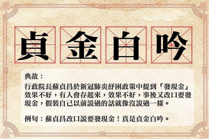 國民黨推出「青年團成語小教室」,今天介紹的第一集成語是「貞金白吟」。圖/翻攝青年團臉書