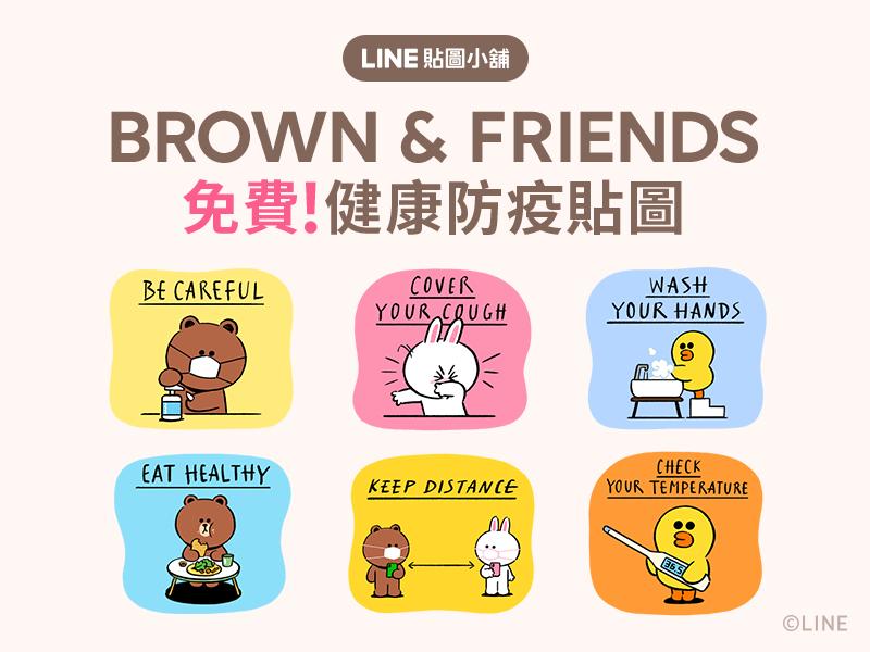 LINE推出一組免費防疫貼圖,趕快下載!圖/摘自LINE台灣官方部落格