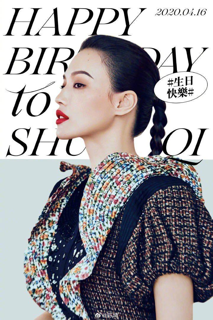舒淇4月16日迎接44歲生日。圖/摘自陳坤微博