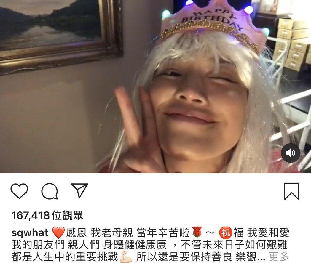 舒淇4月16日迎接44歲生日。圖/摘自IG