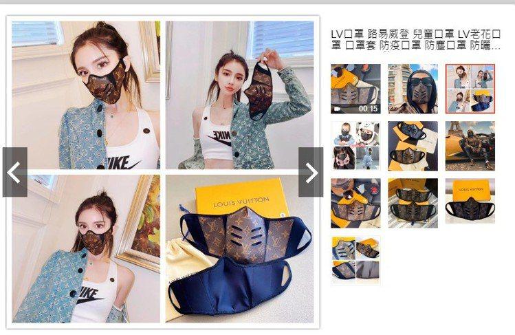 網路上出現LV仿冒口罩。圖/截自購物網站