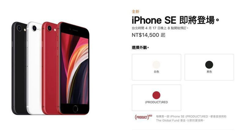 蘋果發表新iPhone SE。圖/取自蘋果網站