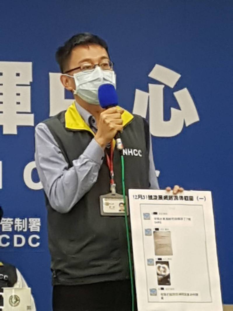 醫療應變組副組長羅一鈞表示PTT的po文截圖,讓他直覺並非一般爆料。記者楊雅棠/攝影