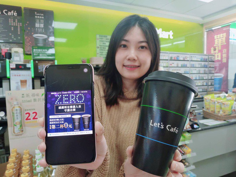 台灣疫情今天(4月16日)二度零確診,全家便利商店於App商品預售推出一日限定的指定咖啡第二杯0元優惠。圖/全家便利商店提供