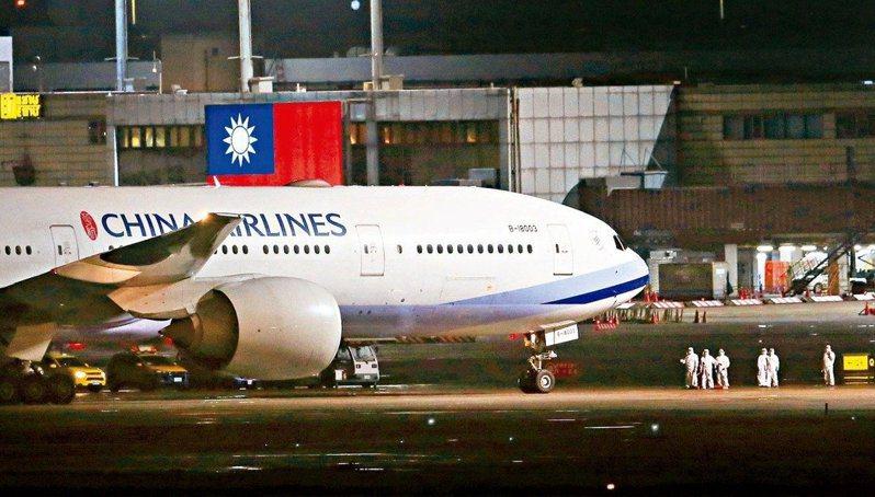 圖為第一批赴上海接返滯留湖北國人的華航類包機。聯合報系資料照片