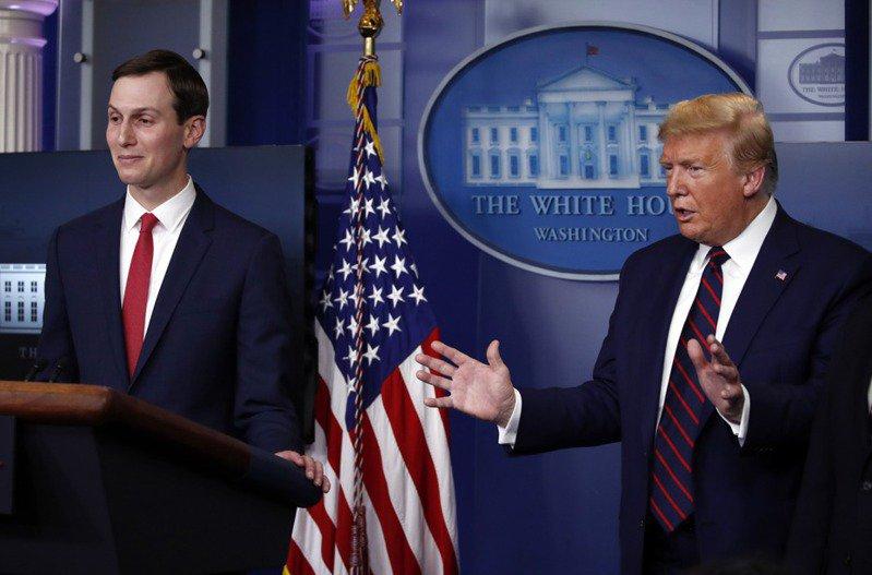 川普女婿庫許納(左)雖然只是白宮顧問,但凡有危機時,川普(右)必令自己的女婿組成臨時小組,國會卻監督不到。 美聯社