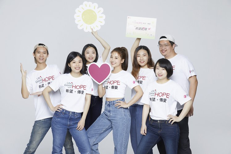 LG「Life's Good with HOPE希望。傳愛」年度公益活動即日起至...
