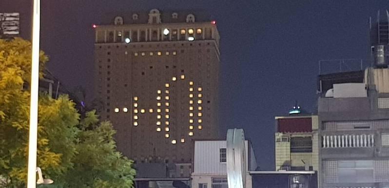 台灣昨天再傳出零確診,高雄漢來飯店晚間再以「+0」的亮燈圖案向國人報佳音。 圖/漢來飯店提供