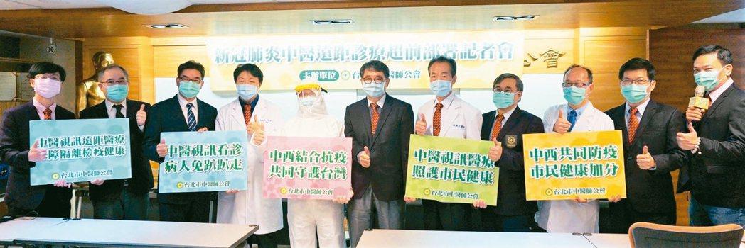 中醫界加入抗疫行列,台北市中醫師公會就啟動居家檢疫/居家隔離中醫關懷服務,已有2...