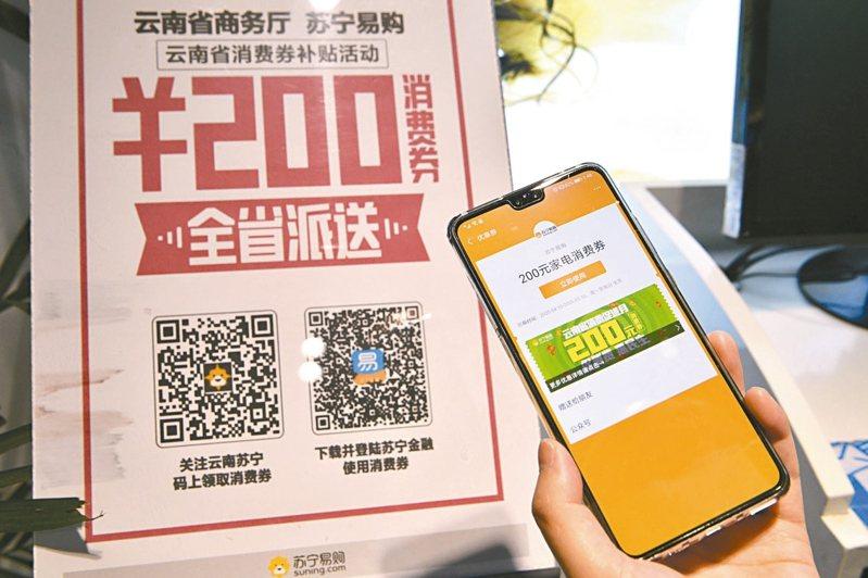雲南省發放3000萬元人民幣消費券補貼市民家電採購支出,圖為昆明一消費者通過手機領取消費券。 中新社