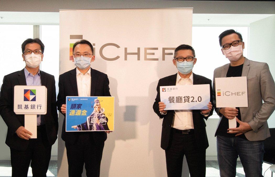 iCHEF攜手凱基銀行, 推出「餐廳貸2.0」,直接以iCHEF後臺數據報表提出...