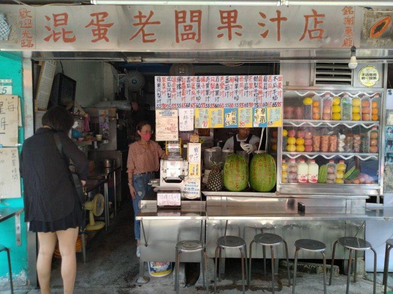 這個店名令人莞爾一笑的老派果汁店,也是媒體報導的常客,店內招牌是「混蛋汁」。 圖...