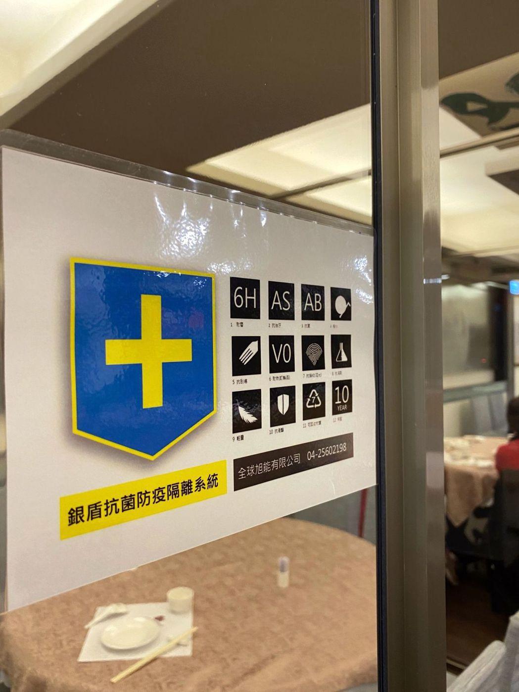 餐廳隔板使用的壓克力板是具有奈米層的銀盾醫療級抗菌防黴面板。 全球旭能/提供