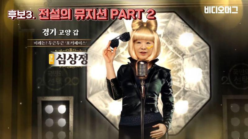 韓國國會候選人被P成Lady Gaga。圖擷自sbs