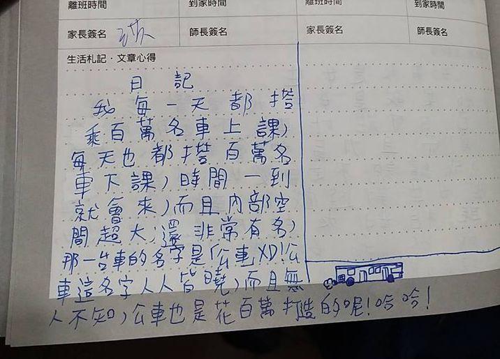 兒子的日記內容讓媽媽哭笑不得。圖擷自facebook