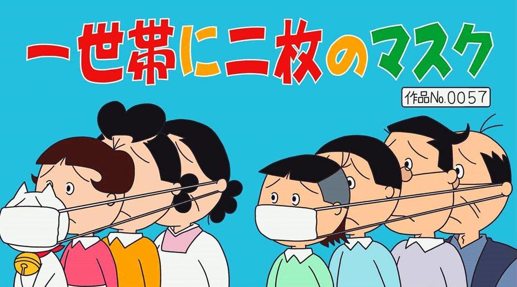 「一戶2片」的數量配置,被認為極度不切實際。圖為日本網友大量流傳的惡搞圖,以國民...