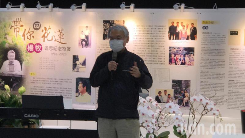 楊牧弟弟楊維邦說,家屬已在東海岸起點,找到一處楊牧一生最夢寐的地方,讓詩人長眠。記者王燕華/攝影