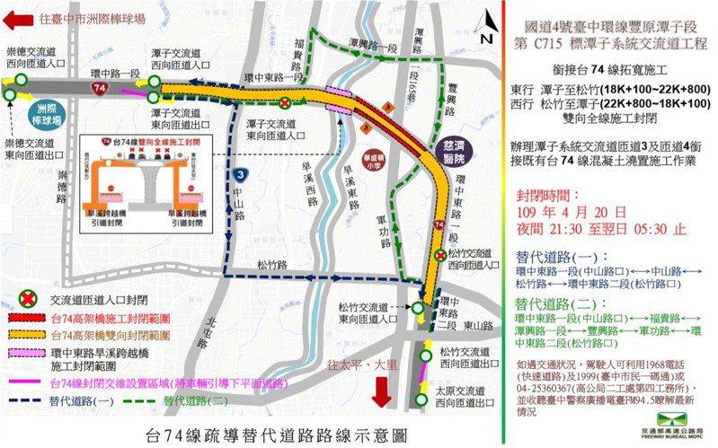 交通部高速公路局第二新建工程預計自4月20日21時30分起,封閉台74線潭子至松竹及松竹至潭子東西雙向行線至翌日5時30分止。圖/大雅分局提供