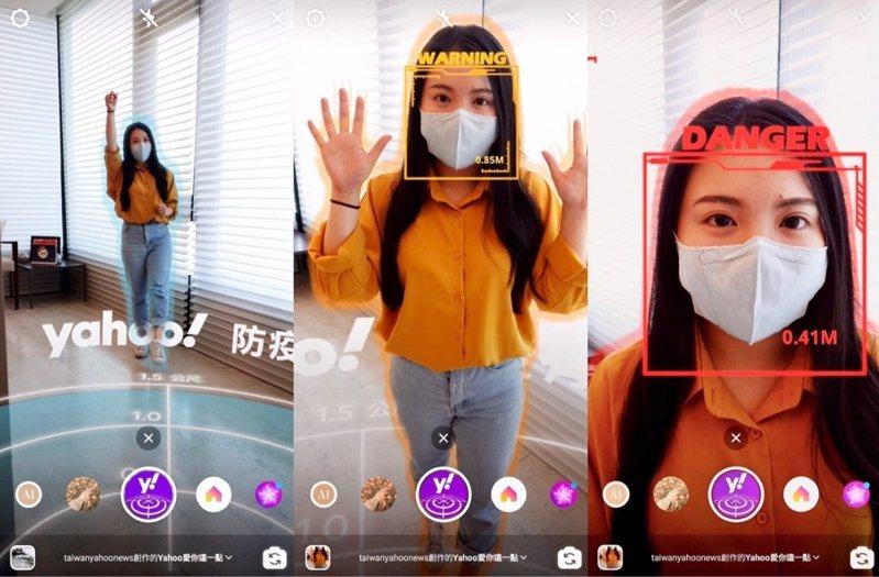 Yahoo奇摩推出「Yahoo愛你遠一點」AR濾鏡,提醒用戶隨時保持社交距離。圖/Yahoo奇摩提供